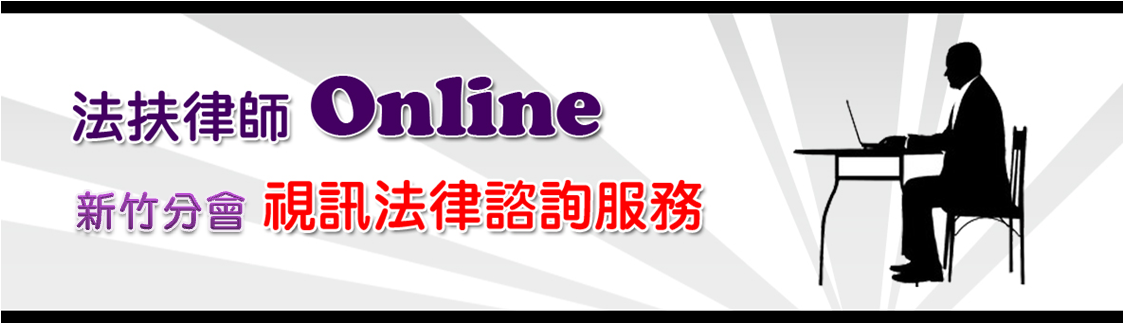新竹分會視訊法律諮詢服務