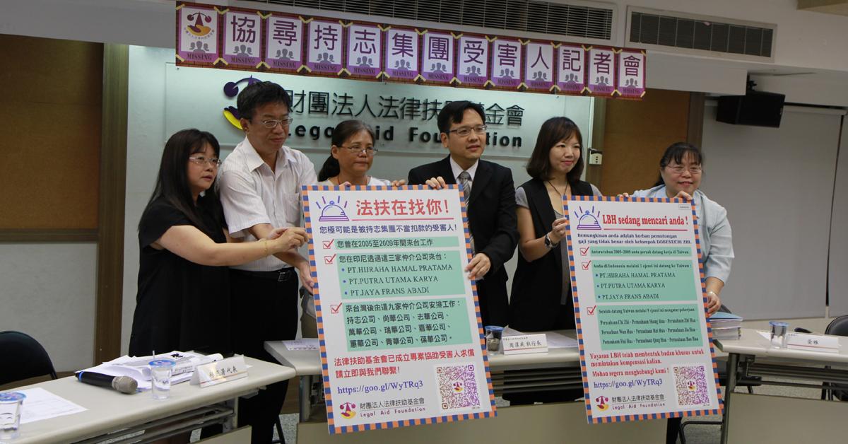 Siaran pers LBH:Halo!LBH sedang mencari Anda!Yayasan LBH mengadakan konferensi pers untuk membantu mencari para korban kelompok Chi Zhi / DOBEST