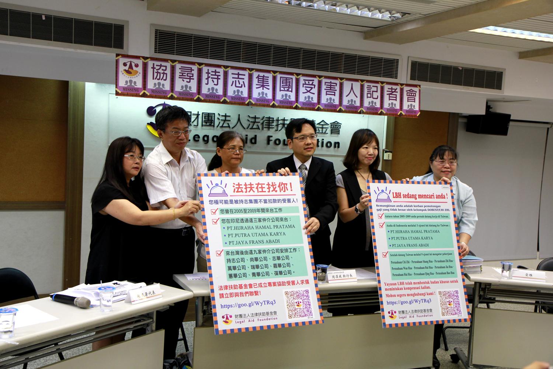 法律扶助基金會針對持志集團受害印尼籍看護工開辦印尼語專線