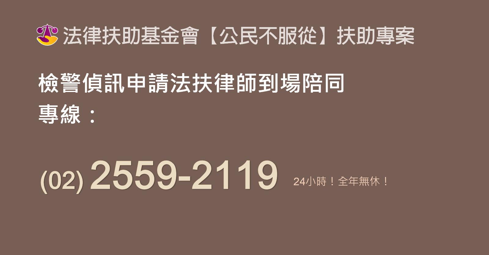 公民不服從扶助專案,如抗爭者因此受警方逮捕需接受偵訊,請撥打(02)2559-2119申請法扶律師到場陪同偵訊!