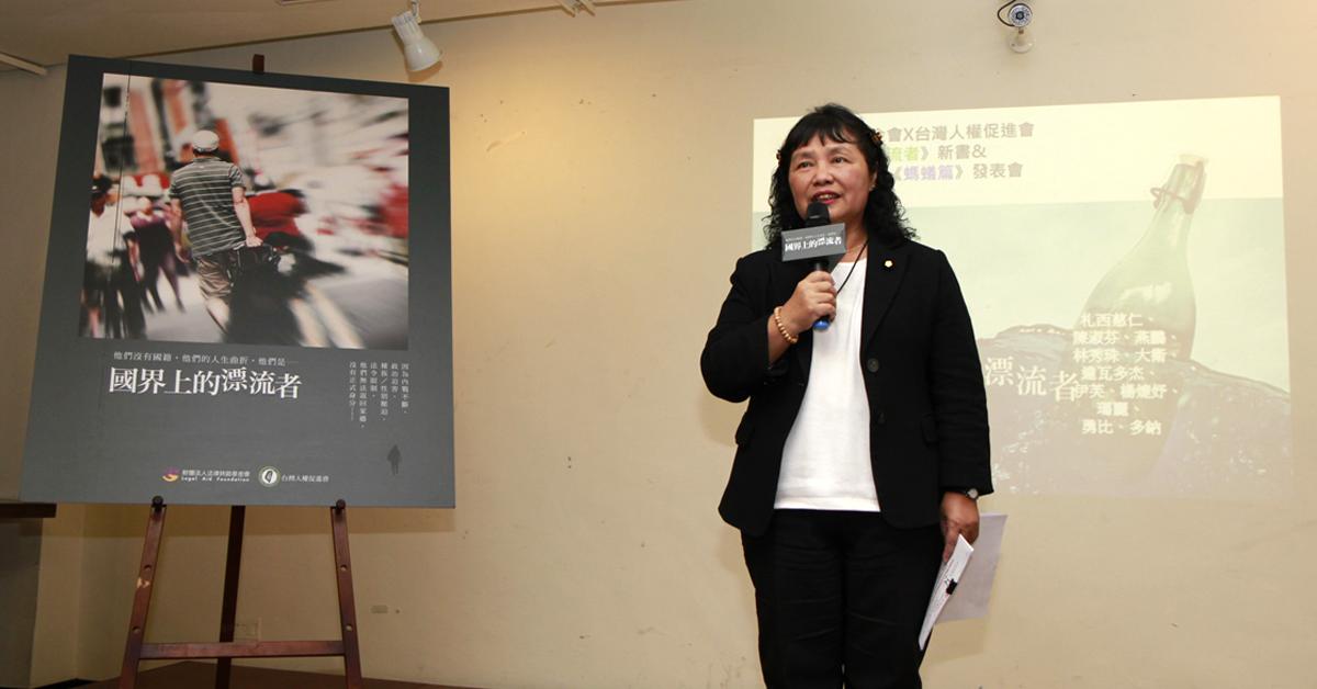 陳曼麗立委蒞臨致詞,關心國籍法及難民法的修法工作,並一同推薦本書《國界上的漂流者》