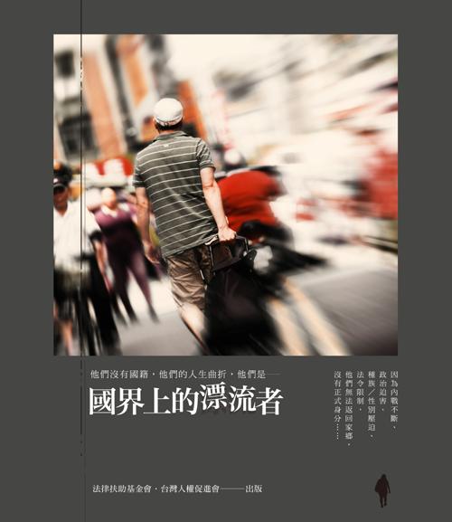 法律扶助基金會與臺灣人權促進會共同出版新書《國界上的漂流者》