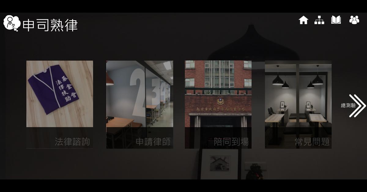 申司熟律網站