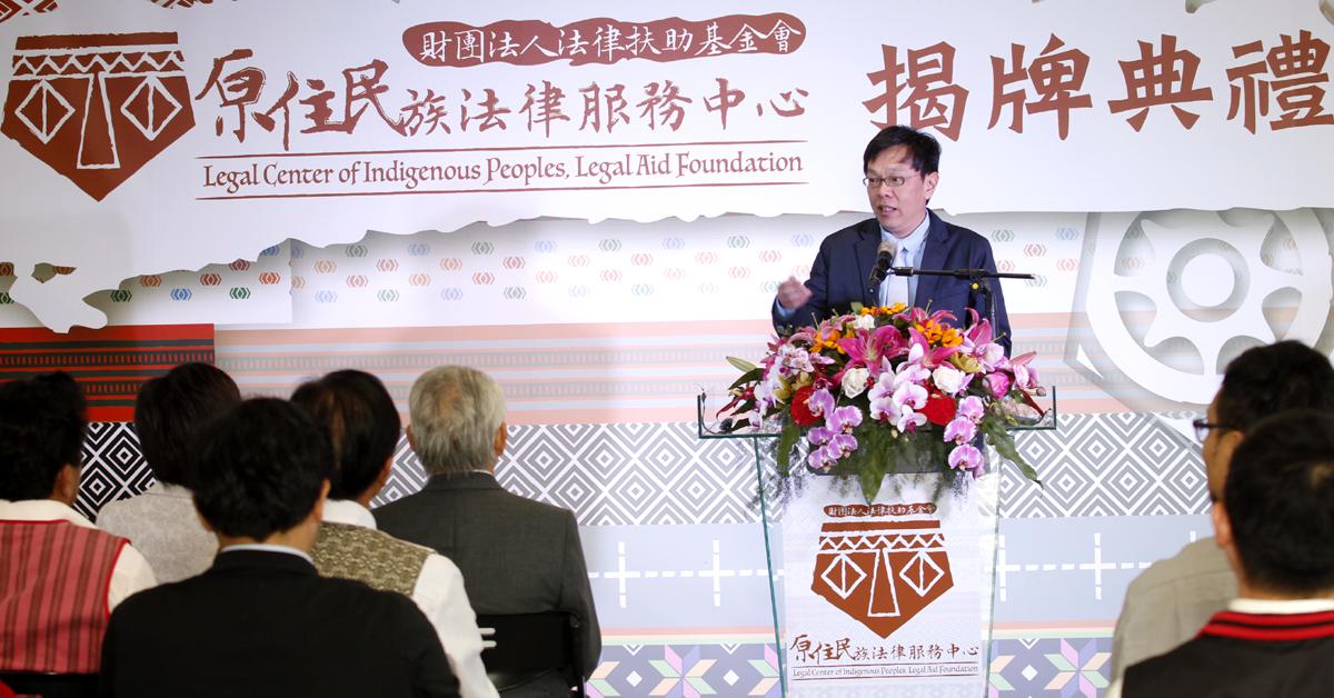 長期關注原住民議題的總統府副秘書長姚人多蒞臨致詞