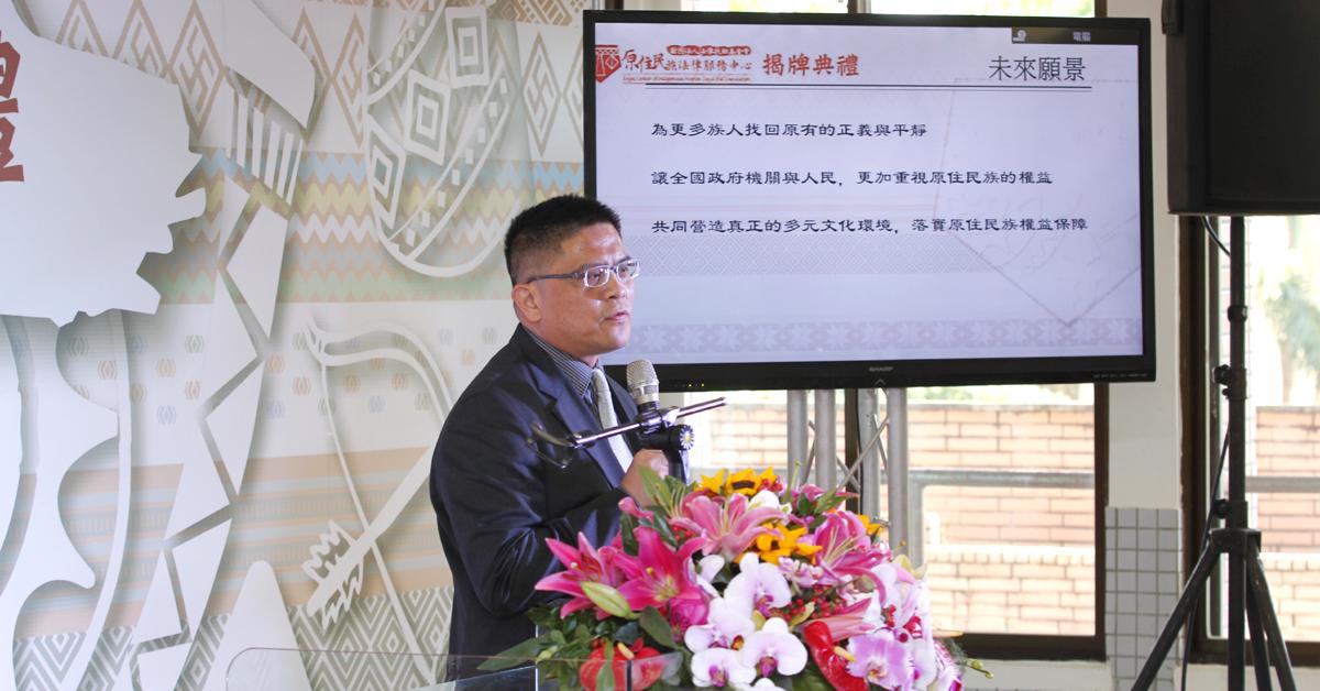 東部原住民族司法保障委員會蔡志偉主任委員介紹中心宗旨及目標