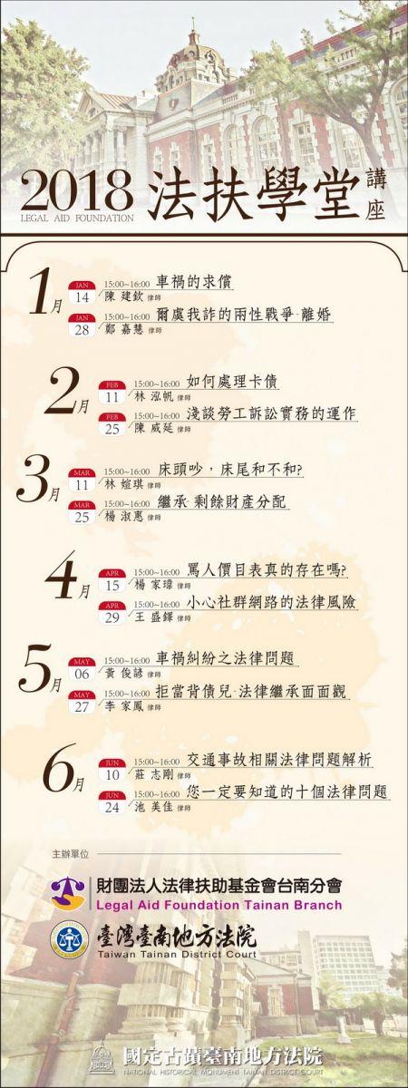 法扶台南分會於國定古蹟台南地方法院舉辦「2018法扶學堂講座」