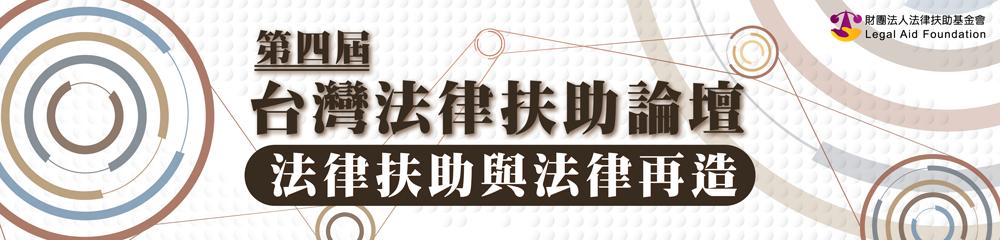 第四屆台灣法律扶助論壇-法律扶助與法律再造