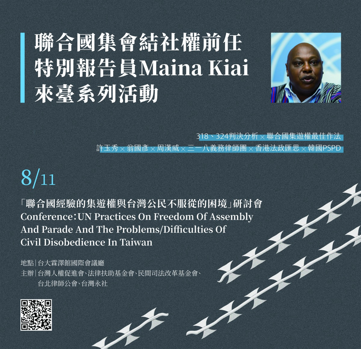 《聯合國經驗的集遊權與台灣公民不服從的困境》研討會