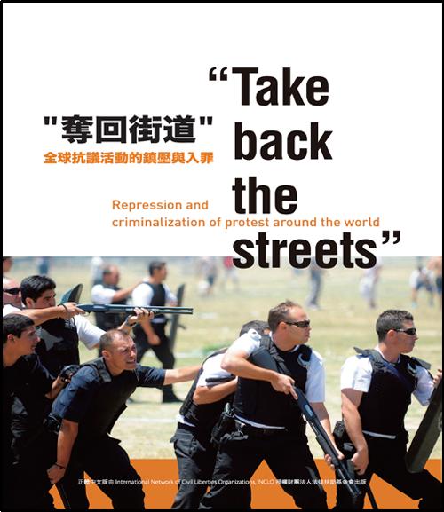 法扶出版:奪回街道-全球抗議活動的鎮壓與入罪Take Back the Streets