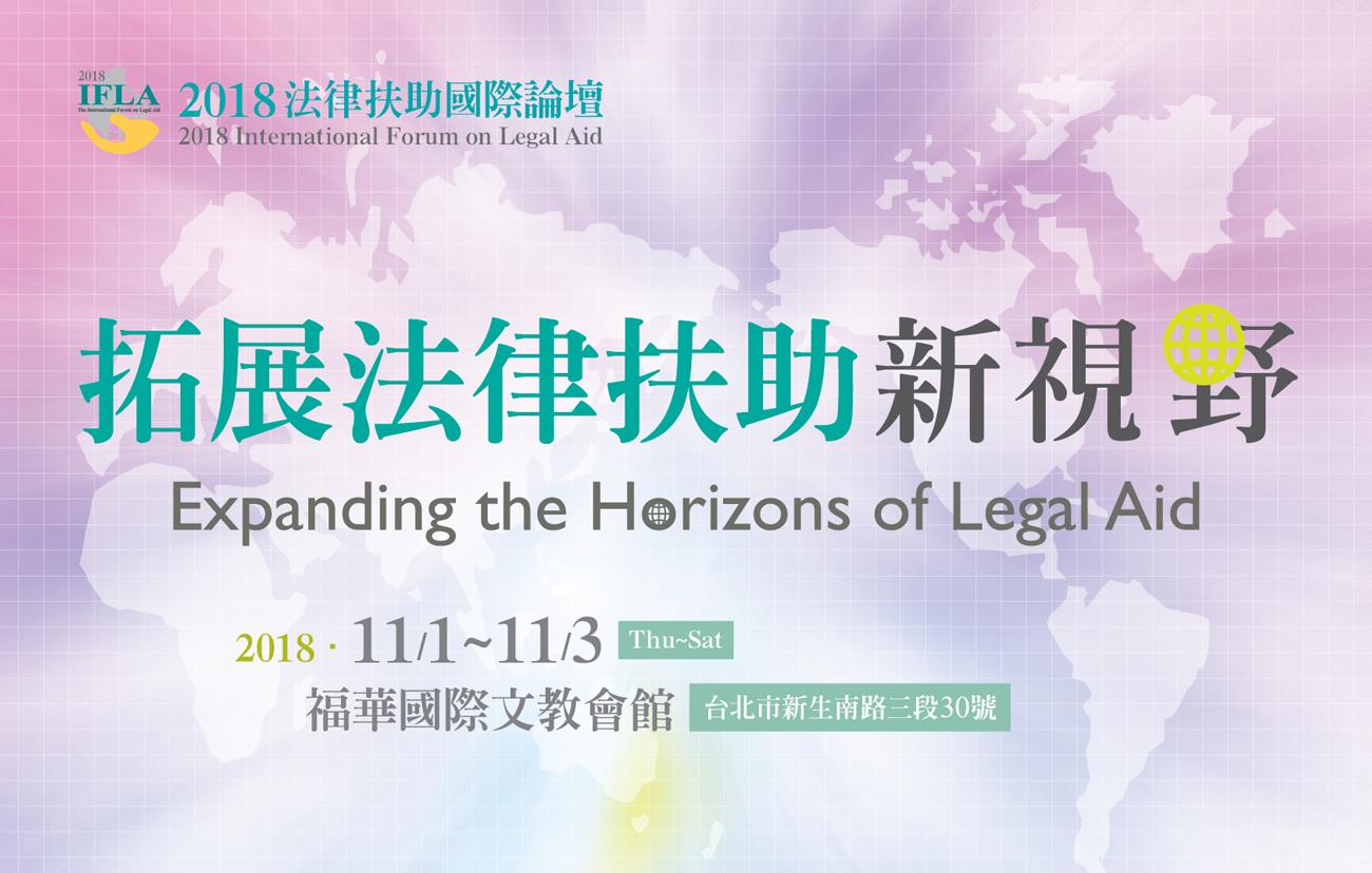 2018 International Forum on Legal Aid / 2018法律扶助國際論壇網站