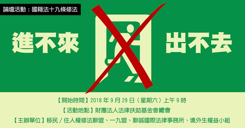 【論壇活動】進不來,出不去-國籍法十九條修法