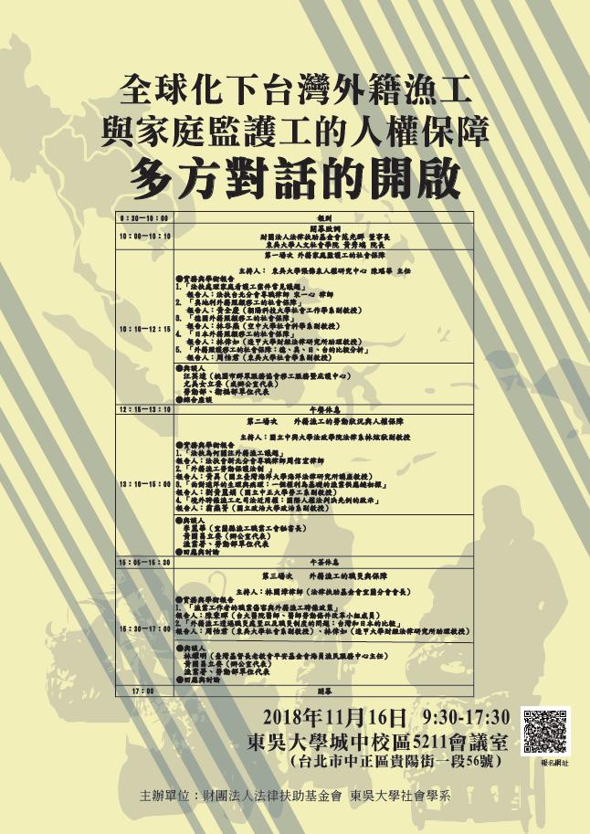 法扶會與東吳大學社會學系舉辦「全球化下台灣外籍漁工與家庭監護工的人權保障:多方對話的開啟」