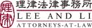 理律法律事務所
