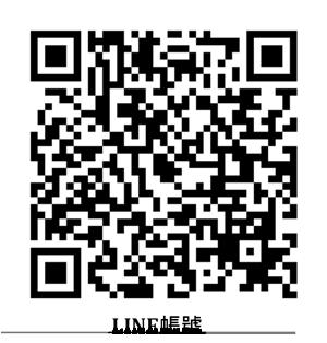LINE帳號QRCpde