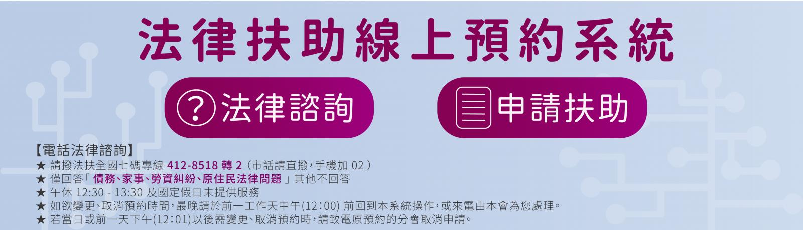 法律扶助線上預約系統