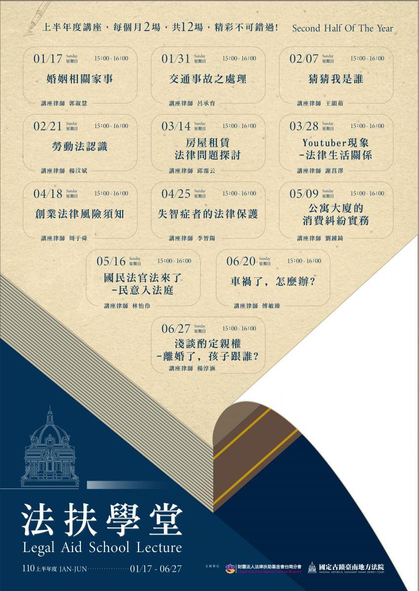 法扶台南分會與台南地方法院舉辦的法扶學堂講座資訊,1/17起每月兩場,免報名免費入座!